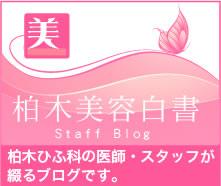 柏木美容白書 staffblog 柏木ひふ科の医師・スタッフが綴るブログです。